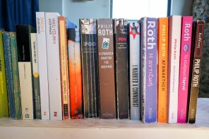 Τον Φίλιπ Ροθ αξίζει να τον διαβάσεις· ειδικά χωρίς το Νόμπελ
