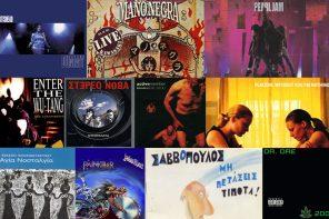 Οι καλύτεροι 1990s δίσκοι #2